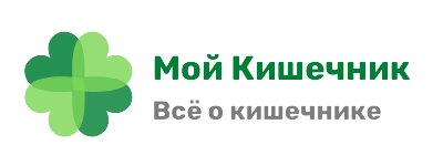 «Мой Кишечник»